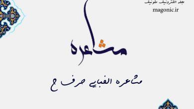 مشاعره الفبایی حرف ح