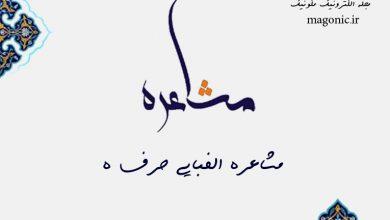 مشاعره الفبایی حرف ه - شعر با ه