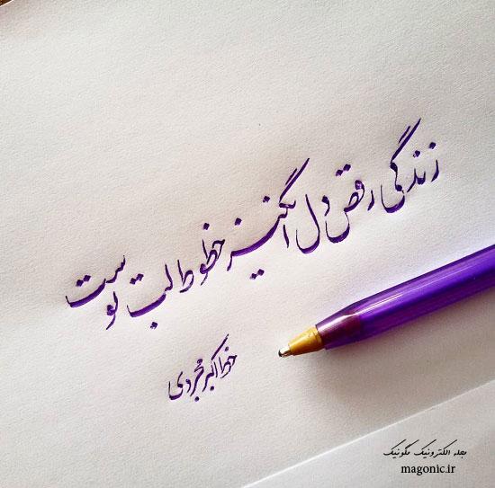 تصویر نوشته - شعر زندگی رقص دل انگیز خطوط لب توست - سهراب سپهری