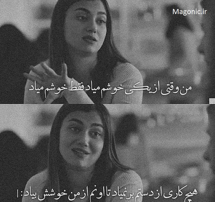 تصویر نوشته دخترونه
