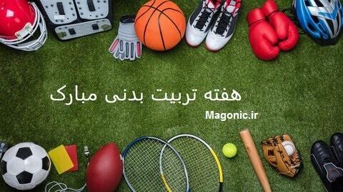 پوستر تبریک هفته ورزش