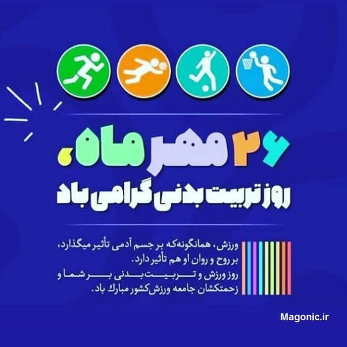 متن تبریک هفته ورزش و تربیت بدنی