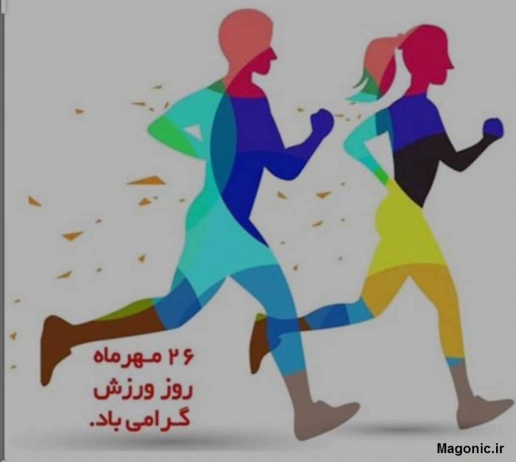 پوستر تبریک هفته تربیت بدنی