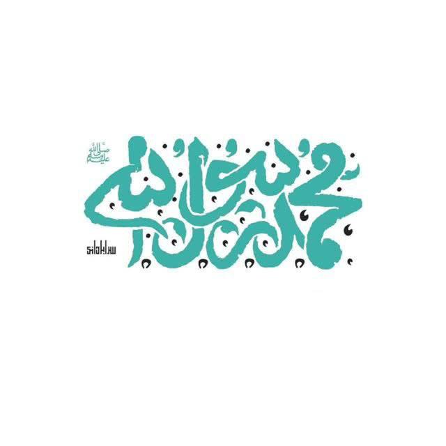 استوری من محمد رسول الله را دوست دارم