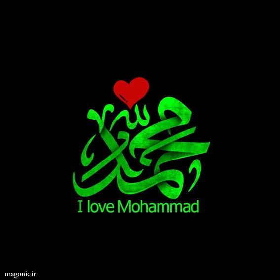 عکس پروفایل من حضرت محمد رسول الله را دوست دارم