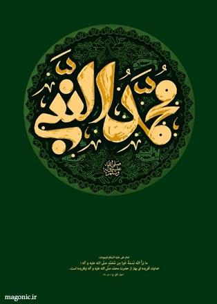 استوری من حضرت محمد رسول الله را دوست دارم