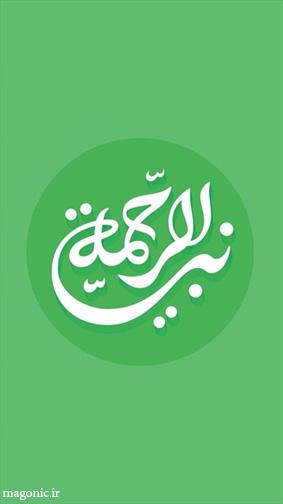 عکس استوری من حضرت محمد رسول الله را دوست دارم