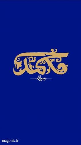 استوری من محمد را دوست دارم