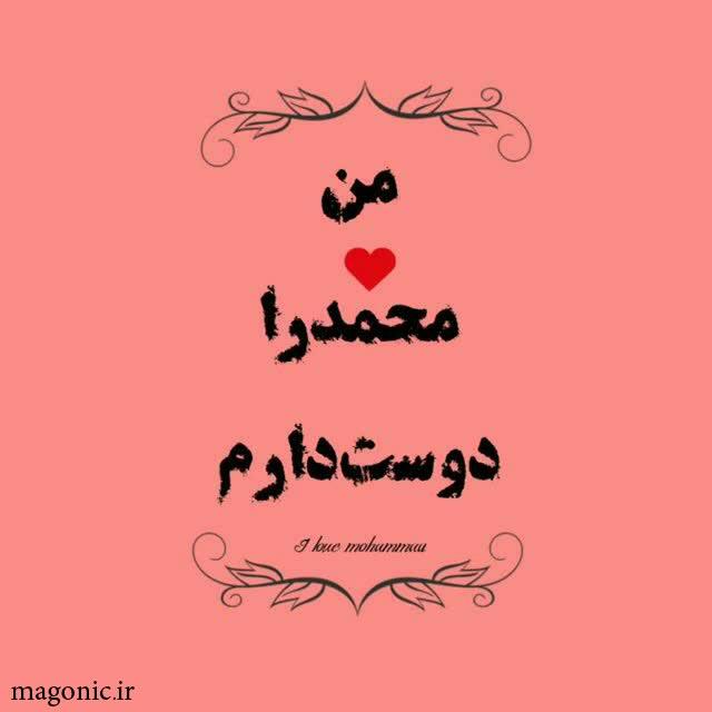 عکس پروفایل و استوری من محمد را دوست دارم