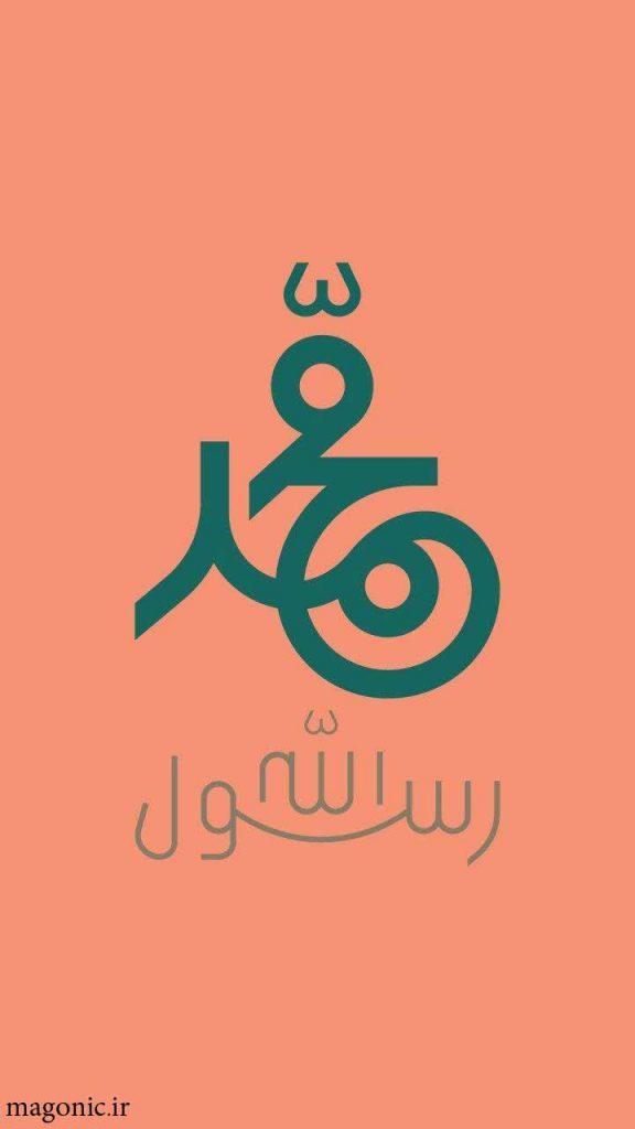عکس پروفایل و استوری من محمد رسول الله را دوست دارم