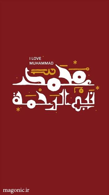 استوری من حضرت محمد ص را دوست دارم