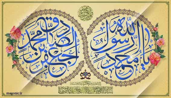 تصویر و متن برای پیام تبریک میلاد پیامبر و امام صادق (ع)