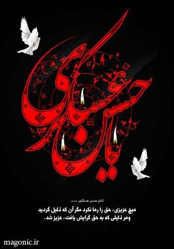 متن تسلیت شهادت امام حسن عسکری