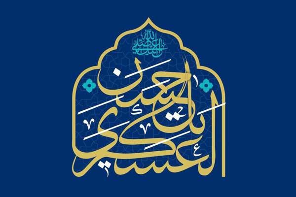 متن و عکس و استوری تبریک میلاد امام حسن عسکری (ع)