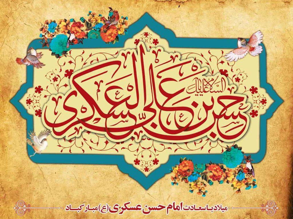تبریک میلاد امام حسن عسکری (ع)