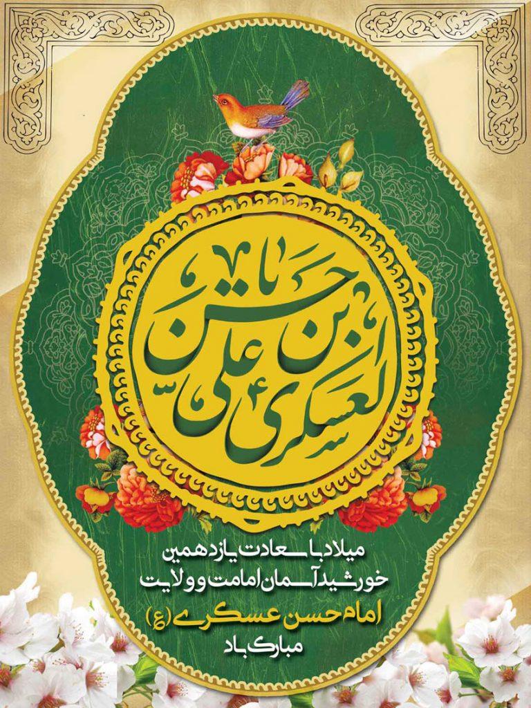 استوری تبریک میلاد امام حسن عسکری