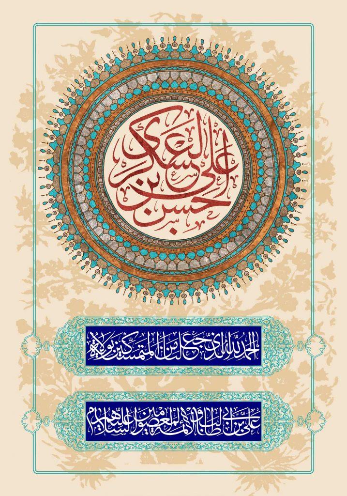 استوری تبریک میلاد امام حسن عسکری (ع)