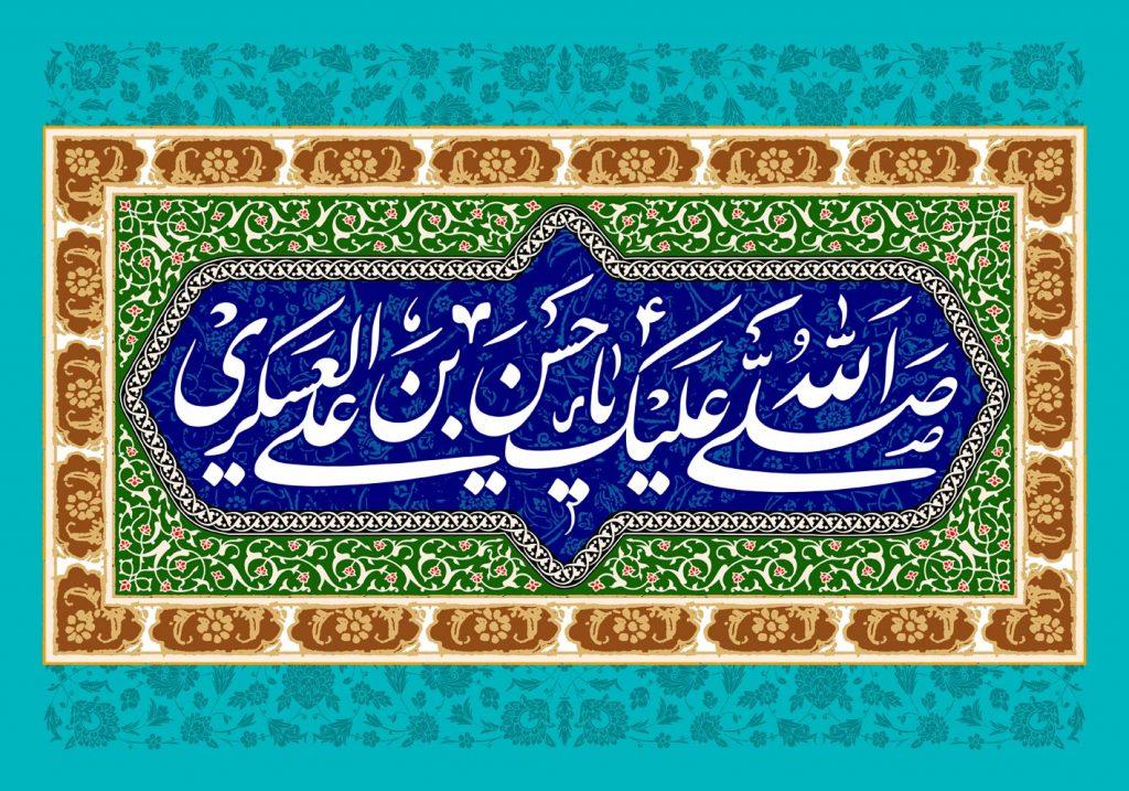 متن تبریک میلاد امام حسن عسکری (ع)