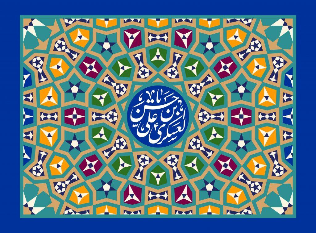 عکس تبریک ولادت امام حسن عسکری (ع)
