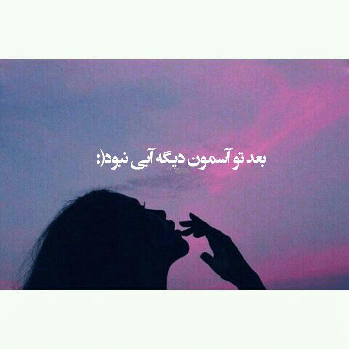 تصویر نوشته عاشقانه غمگین