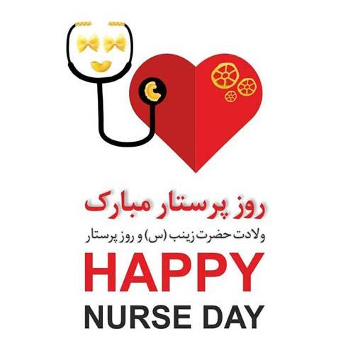 hsppy nurse day