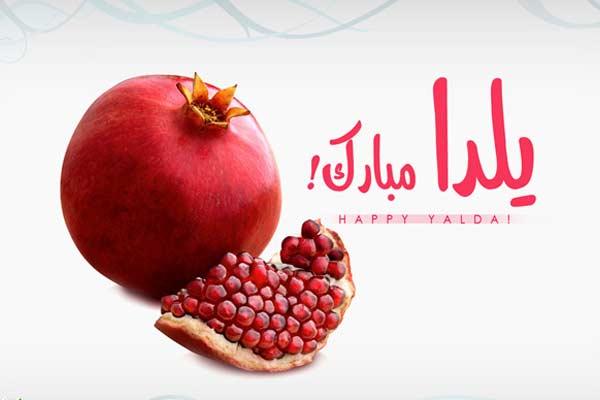 متن پیام تبریک شب یلدا +عکس و فیلم جدید و خاص ادبی