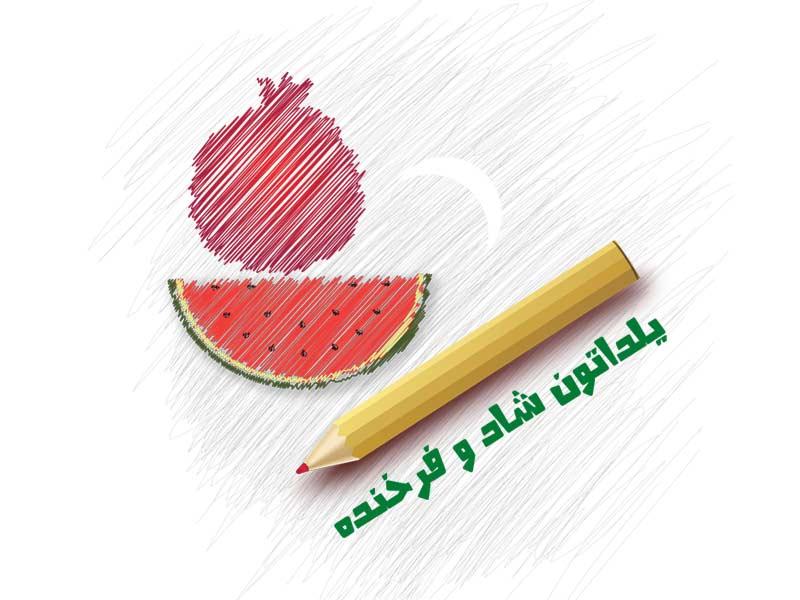 پیام تبریک یلدا +عکس