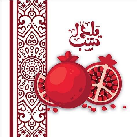 پیام ادبی تبریک یلدا +عکس و فیلم