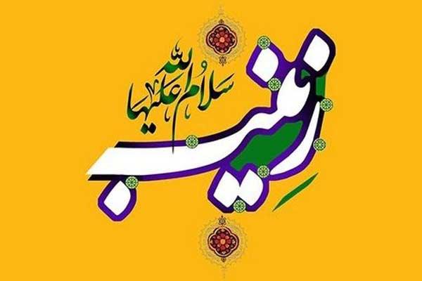 تبریک میلاد حضرت زینب