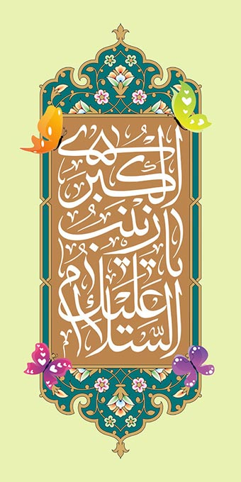 استوری تبریک میلاد حضرت زینب