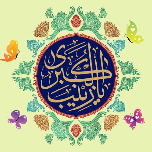 عکس پروفایل میلاد حضرت زینب