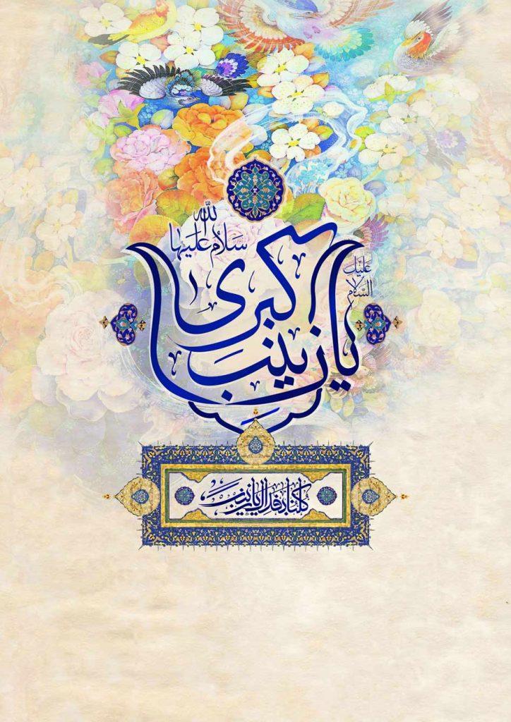 تصویر تبریک میلاد حضرت زینب سلام الله علیه