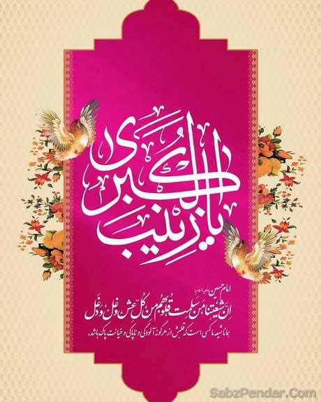 تبریک میلاد حضرت زینب س