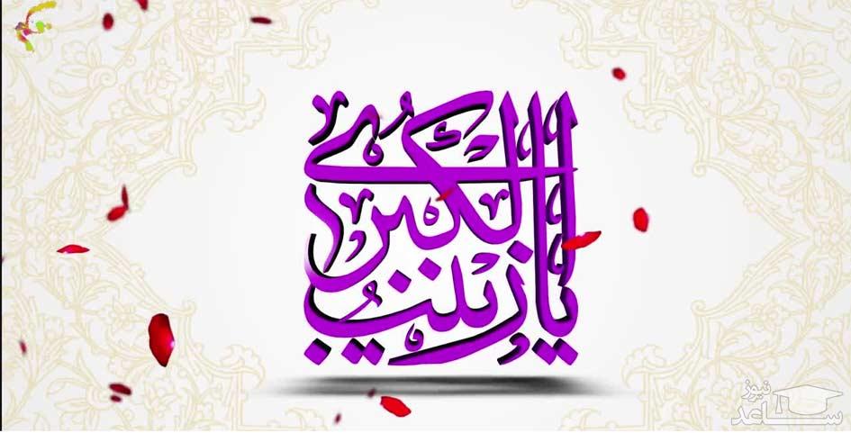 عکس تبریک تولد حضرت زینب
