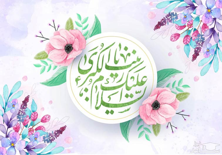 پوستر تبریک میلاد حضرت زینب