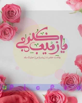 تبریک ولادت حضرت زینب