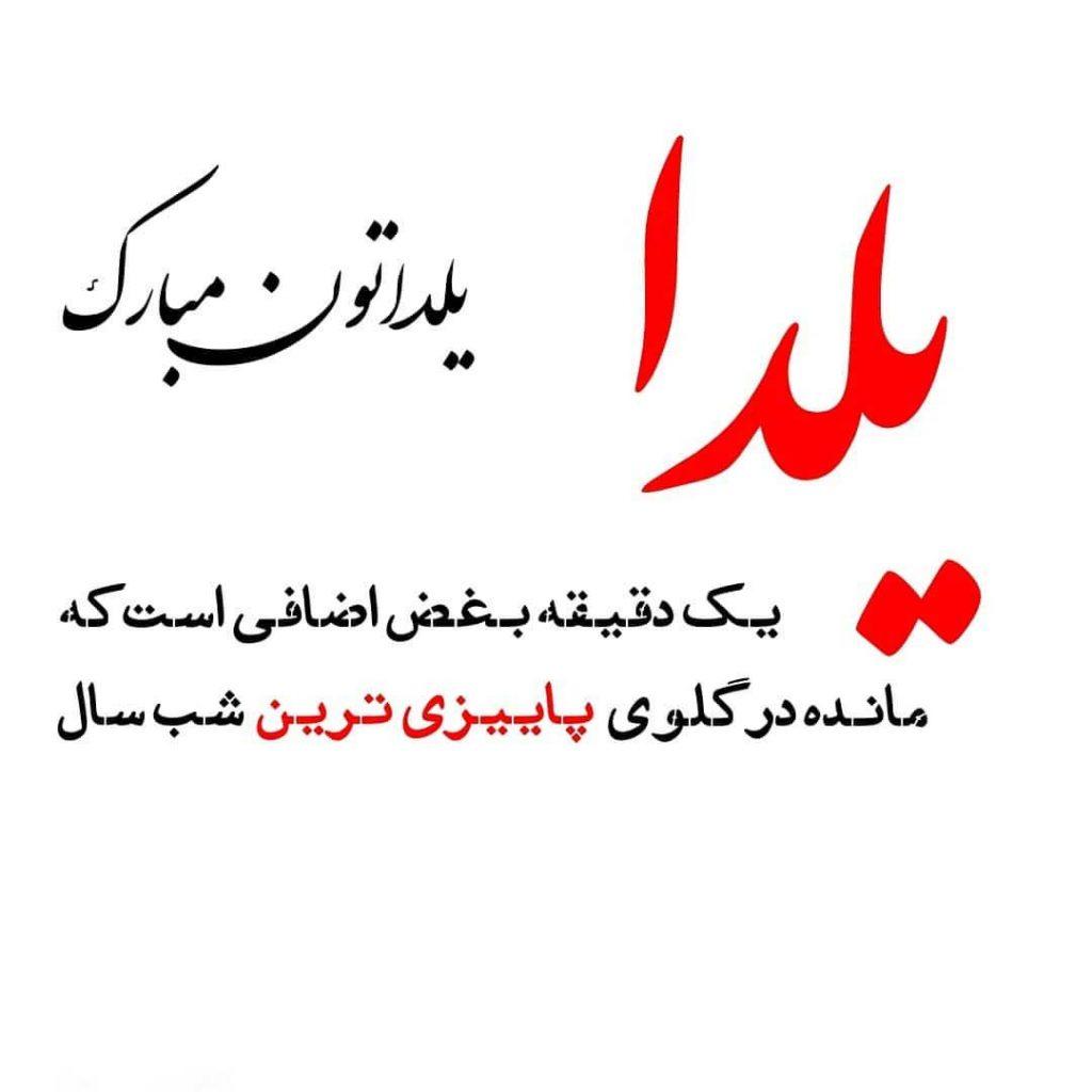 عکس نوشته شب یلدا مبارک