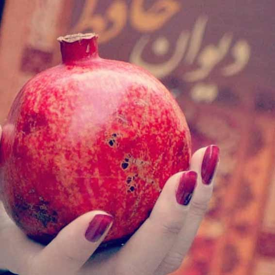 عکس پروفایل انار - حافظ - شب یلدا