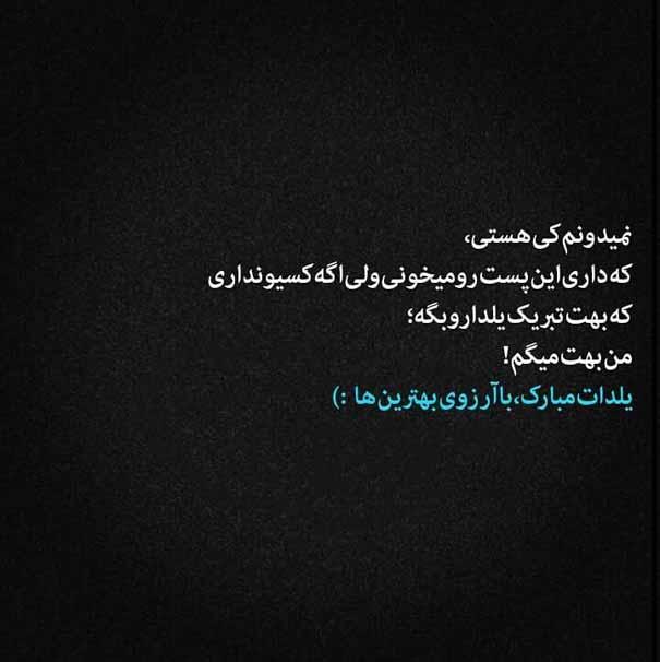 عکس نوشته تبریک یلدا خاص