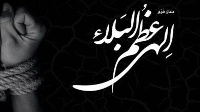 متن و ترجمه دعای فرج - الی عظم البلا - صوت - فیلم