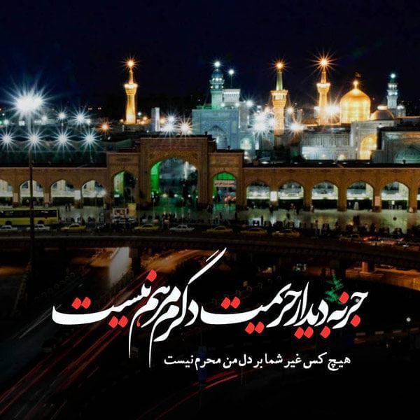 زیارت نامه امام رضا علیه سلام - متن - ترجمه - صوت - pdf