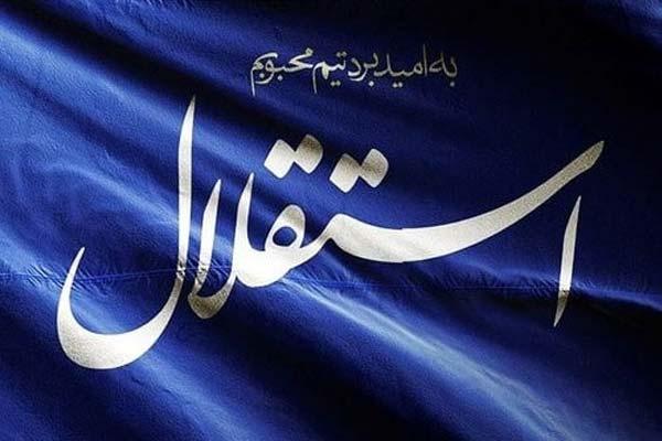 عکس پروفایل استقلال
