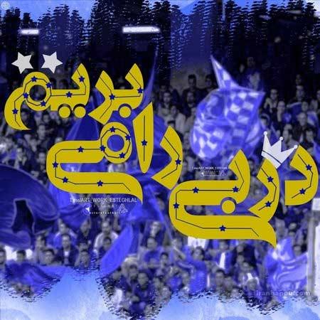 عکس پروف دربی - استقلال