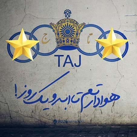 عکس نوشته استقلال : هوادارتم تا ابد و یک روز برای پروفایل