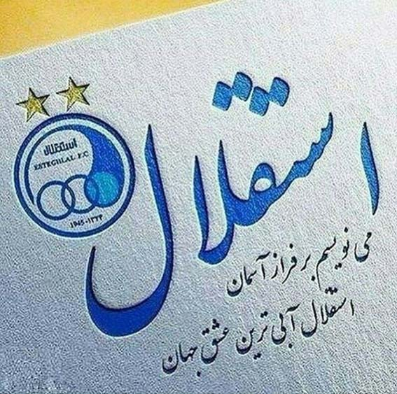 تصویر نوشته استقلال