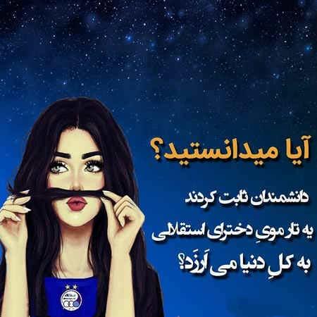 عکس پروفایل / تصویر نوشته استقلالی