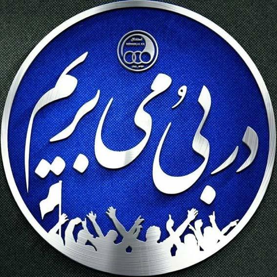 عکس نوشته استقلالی برای عکس پروفایل