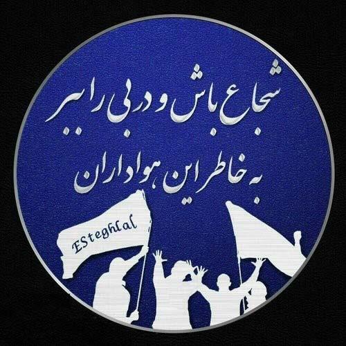 عکس نوشته استقلال