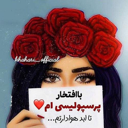 Persepolis profile picture