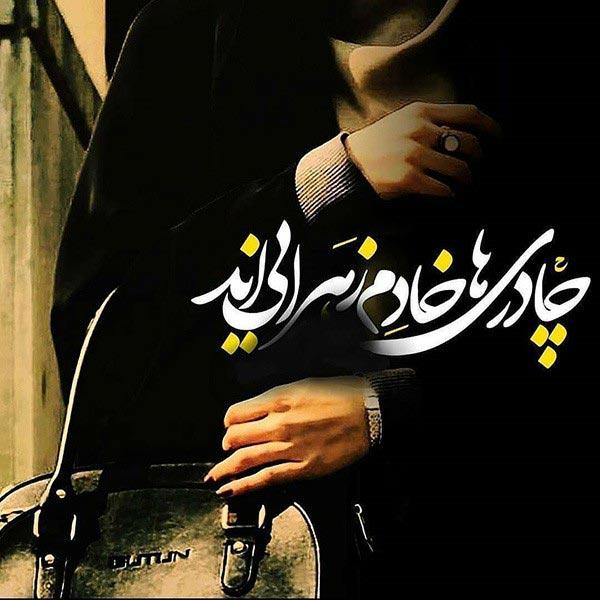 عکس نوشته دخترونه چادری